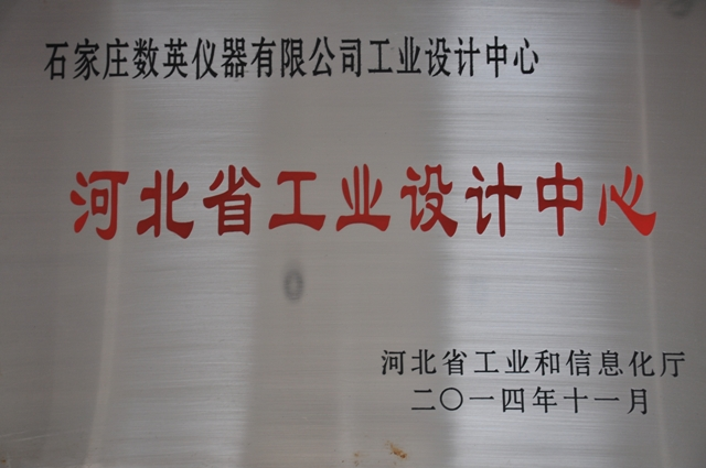 Hebei Province Industrial Design Center